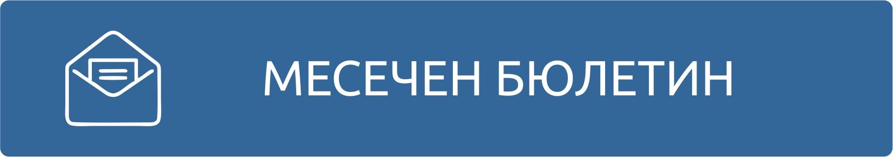 Button_newsletter